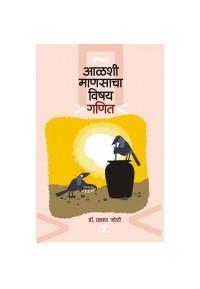 Aalshi Manasancha Vishay Ganit - आळशी माणसाचा विषय गणित