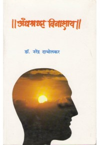 Andhashraddha Vinashaya - अंधश्रद्धा विनाशाय
