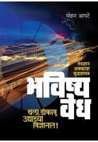 Bhavishyavedh - भविष्य वेध