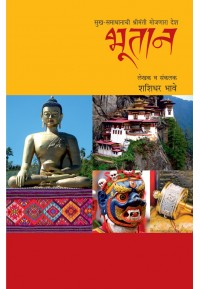 Bhutan - भूतान