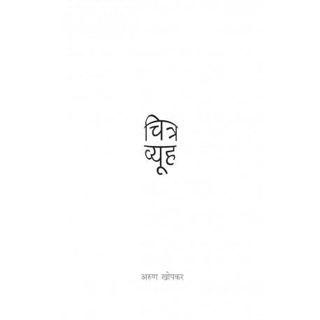 Chitra Vyuh - चित्र व्यूह