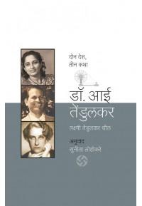 Dr Aai Tendulkar - डॉ आई तेंडुलकर