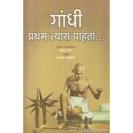Gandhi Pratham Tyans Pahata - गांधी प्रथम त्यांस पाहता