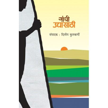 Gandhi Udyasathi - गांधी उद्यासाठी