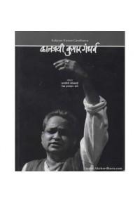 Kaljayee Kumar Gandharva - कालजयी कुमारगंधर्व