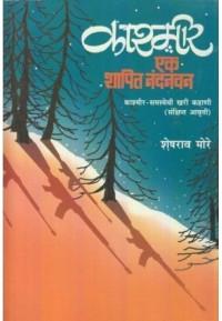 Kashmir Ek Shapit Nandanvan - काश्मिर एक शापित नंदनवन