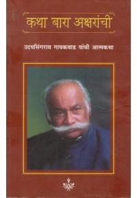 Katha Bara aksharanchi - कथा बारा अक्षराची