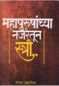 Mahapurushanchya Najretun Stri - महापुरुषांच्या नजरेतून स्त्री