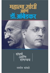 Mahatma Gandhi Ani Ambedkar Sangharsh Ani Samanvay - महात्मा गांधी आणि डॉ. आंबेडकर