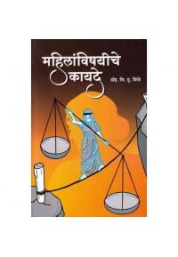 Mahilanvishayiche Kayade - महिलांविषयीचे कायदे