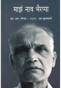 Majha Nav Bhairappa - माझं नाव भैरप्पा