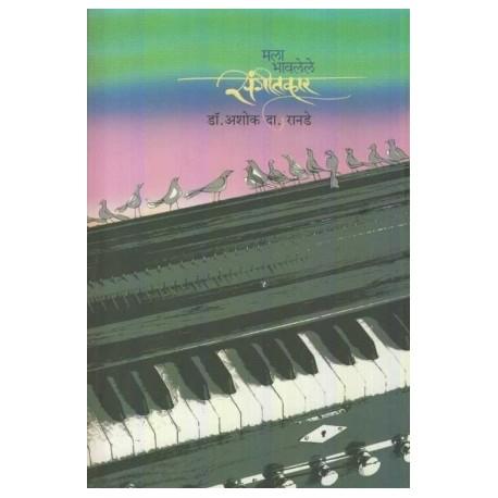 Mala Bhavalele Sangitkar - मला भावलेले संगीतकार