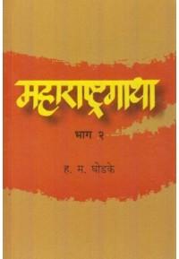 Mharashtragatha Bhag 2 - महाराष्ट्रगाथा भाग २
