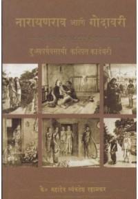 Narayanrao Aani Godavari - नारायणराव आणि गोदावरी