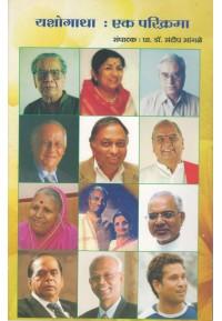 Yashogatha :Ek Parikrama - यशोगाथा : एक परिक्रमा
