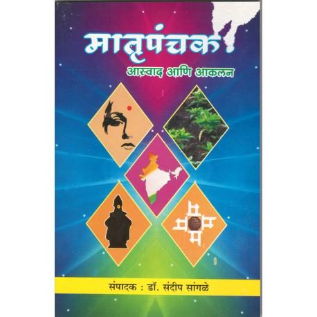 Matrupanchak :Aaswad Ani Akalan - मातृपंचक :आस्वाद आणि आकलन