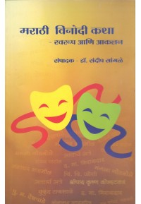 Marathi Vinodi Katha - मराठी विनोदी कथा