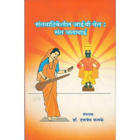 Santvatiketil Jaaichee vel - संत वाटीकेतील जाईची वेल