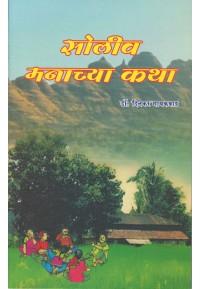 Soliv Manachya Katha - सोलीव मनाच्या कथा