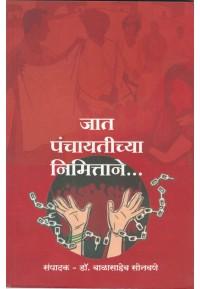 Jat panchayatichya Nimittane - जात पंचायतीच्या निमित्ताने