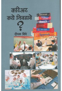 Career Kase Niwadave? - करियर कसे निवडावे?