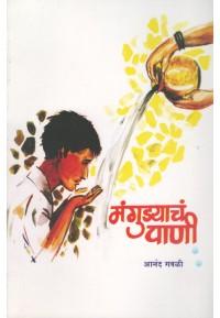 Mangudyacha Pani - मंगुड्याच पाणी
