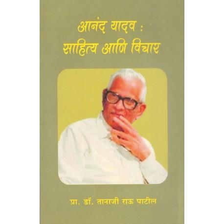Aanand Yadav : Vyakti Aani Vichar - आनंद यादव : साहित्य आणि विचार