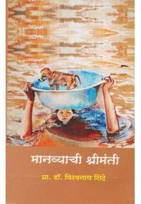Manvyachi Shrimanti - मानव्याची श्रीमंती
