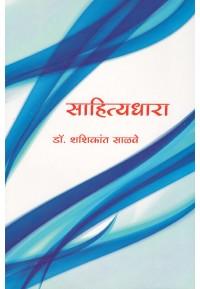 Sahityadhara - साहित्यधारा