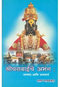 Soyarabaiche Abhang:Aaswad Aani Anwayarth - सोयराबाईचे अभंग :आस्वाद आणि अन्वयार्थ