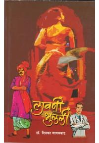 Lavani Bhulali - लावणी भुलली