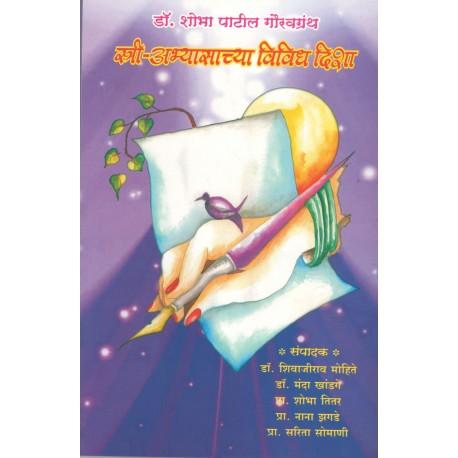 Stri -Abhyasachya Vividh Disha - स्त्री- अभ्यासाच्या विविध दिशा