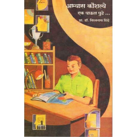 Abhyas Kaushalye - Ek Paul Pudhe - अभ्यास कौशल्ये - एक पाऊल पुढे