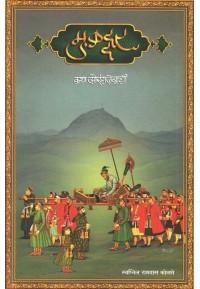 Mukaddar ( KathaAurangjebachi ) - मुकद्दर कथा औरंगजेबाची