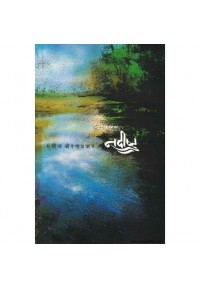 Nadishta - नदीष्ट