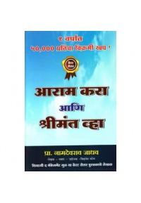 Aaram Kara Aani Shrimant Vha - आराम करा आणि श्रीमंत व्हा