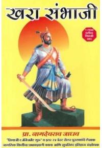 Khara Sambhaji - खरा संभाजी