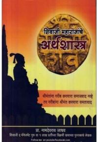 Shivaji Maharajanche Arthshastra - शिवाजी महाराजांचे अर्थशास्त्र
