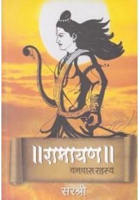 Ramayan Vanvas Rahasya - रामायण वनवास रहस्य