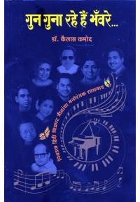 Gun Guna Rahe Hai Bhanvare - गुन गुना रहे हैं भंवरे..