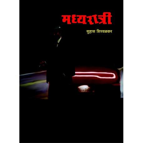 Madhyaratri - मध्यरात्री