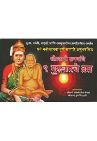 Shri Swamisamrthanche Guruvarache 9 Vrat - श्री स्वामी समर्थांचे ९ गुरुवारचे व्रत