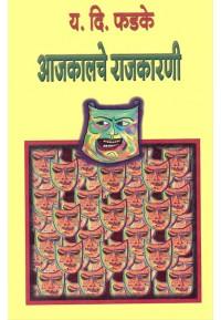 Aajakalche Rajkarni - आजकालचे राजकारणी