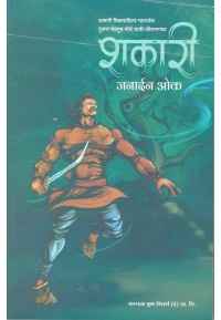 Shakari - शकारी