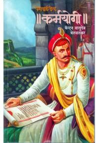Peshvaitil Karmyogi - पेशवाईतील कर्मयोगी