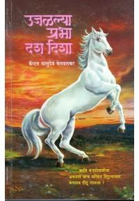 Ujalalya Prabha Dash disha - उजळल्या प्रभा दश दिशा