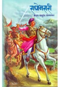Raghobharari - राघोभरारी