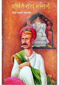 Shartine Rajya Rakhila - शर्थीने राज्य राखिलं