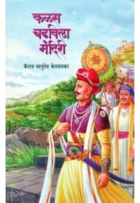 Kalas Chadhavila Mandiri - कळस चढविला मंदिरी