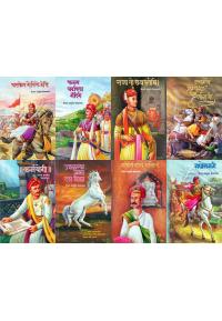 Captain Vasudev Belvalkar 8 Book Set कॅप्टन वासुदेव बेलवलकर ८ पुस्तकांचा संच
